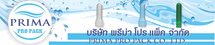 บริษัทในเครือ: บริษัท พรีม่าโปรแพ็ค จำกัด จัดจำหน่าย ขวด เพ็ท และพรีฟอร์ม
