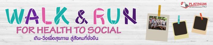เดิน วิ่ง เพื่อสุขภาพสู่สังคมที่ยั่งยืน   WALK & RUN FOR HEALTH TO SOCIAL